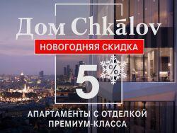 Дом Chkalov на Садовом кольце – Новогодняя скидка! Цена от 10,9 млн руб. Ипотека 0%